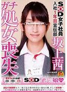 [SDMU-054] SOD女子社員入社1年目宣伝部坂上茜 ガチ処女喪失 SOD看板娘 vol.3