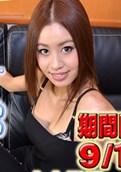 Gachinco – gachip251 – Aiko