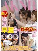 [FSET-521] 素人の若妻さんに早漏改善のお手伝いしてもらっちゃいました 本田莉子