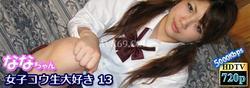 Akibahonpo 7323 女子コウ生大好き 13