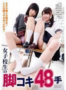 [NFDM-354] 女子校生の脚コキ48手